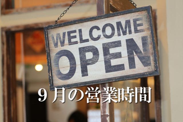 OPEN hour レンカフェ(LENN CAFE)