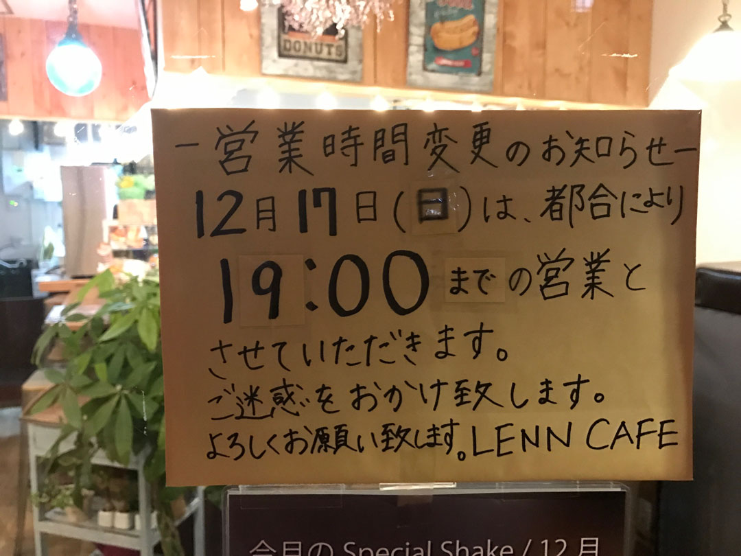 LENN CAFE(レンカフェ)れんかふぇ- れんカフェ