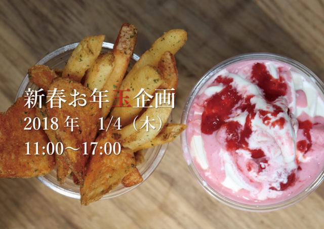 お年玉企画「ポテトプレゼント」LENN CAFE(レンカフェ)