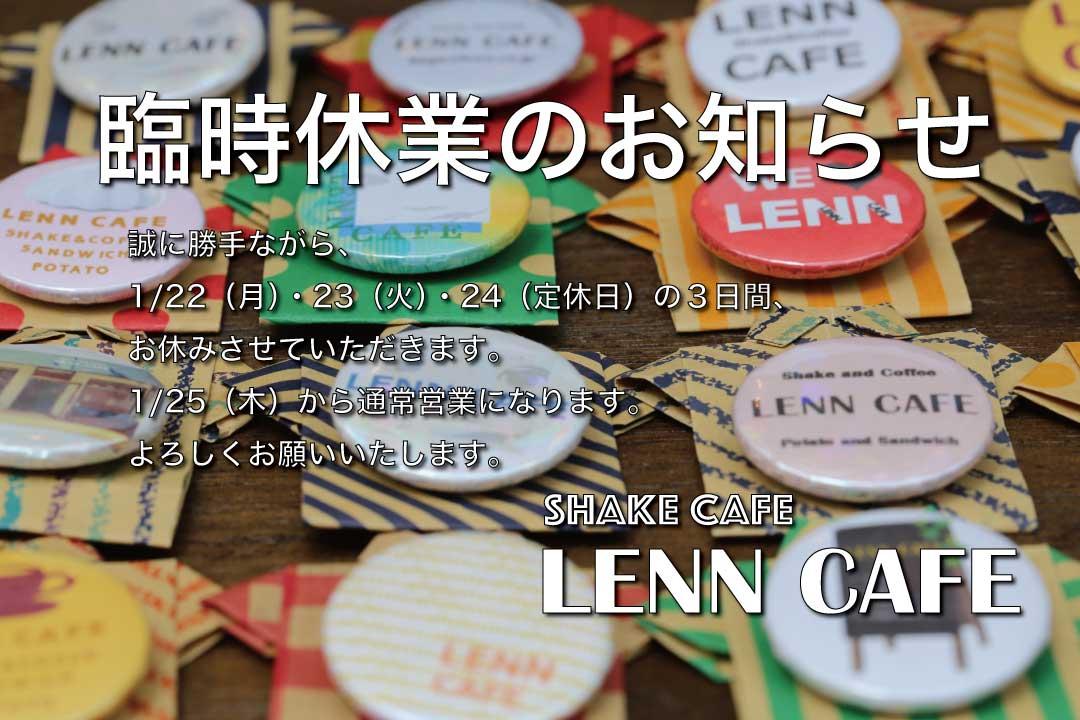 LENN CAFE(レンカフェ)れんかふぇ レンかふぇ・東京
