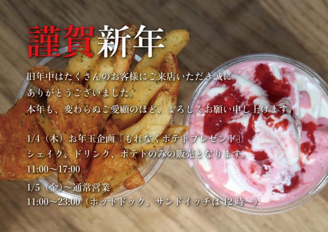 謹賀新年LENN-CAFE(レンカフェ)2018