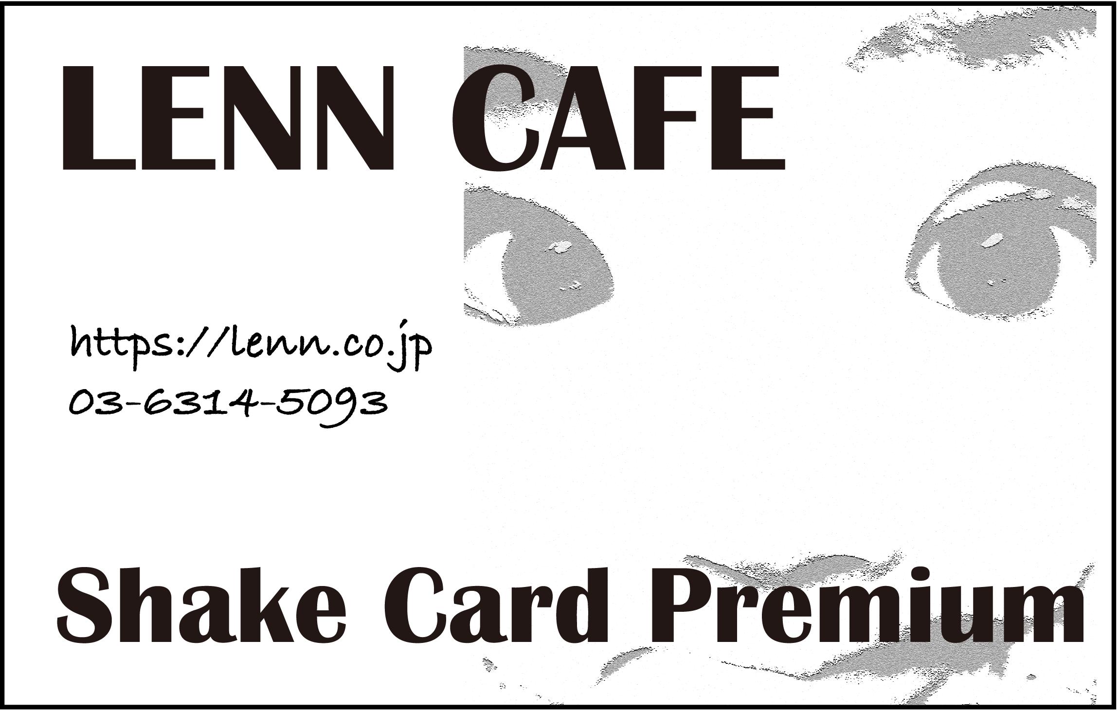 LENN CAFE(レンカフェ)Shake Card(シェイクカード)「れんかふぇ・れんカフェ」2