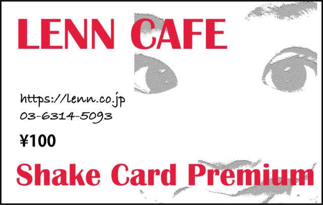 LENN CAFE(レンカフェ)Shake Card(シェイクカード)「れんかふぇ・れんカフェ」1