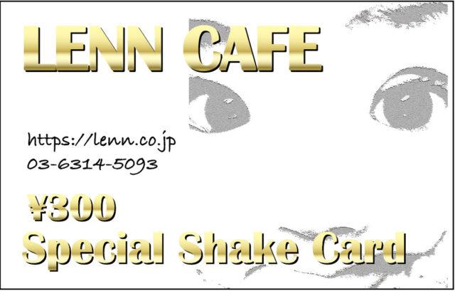 金のシェイクカード(Shake Card Gold)-LENN-CAFE(レンカフェ)「れんかふぇ・レンかふぇ」Special1