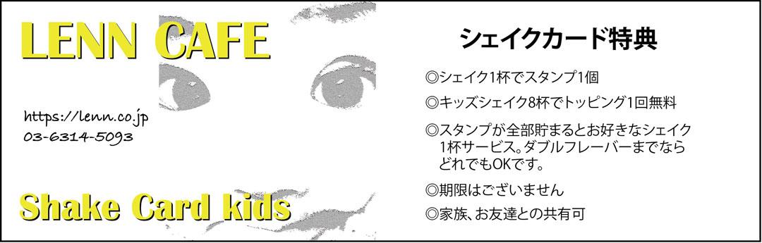 シェイクカードキッズ(Shake Card Kids)-LENN-CAFE(レンカフェ)「れんかふぇ・レンかふぇ」Special5
