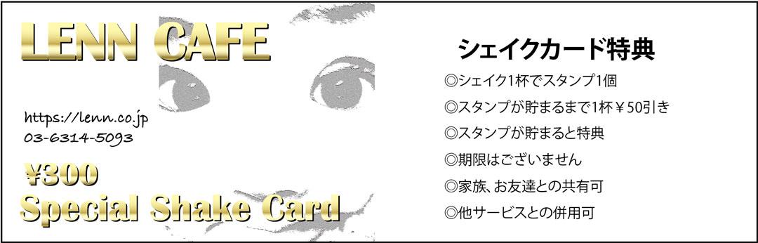 金のシェイクカード(Shake Card Gold)-LENN-CAFE(レンカフェ)「れんかふぇ・レンかふぇ」Special2