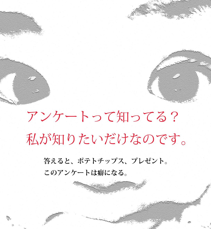 アンケートって知ってる?LENN CAFE(れんかふぇ)「レンカフェ・れんCafe」