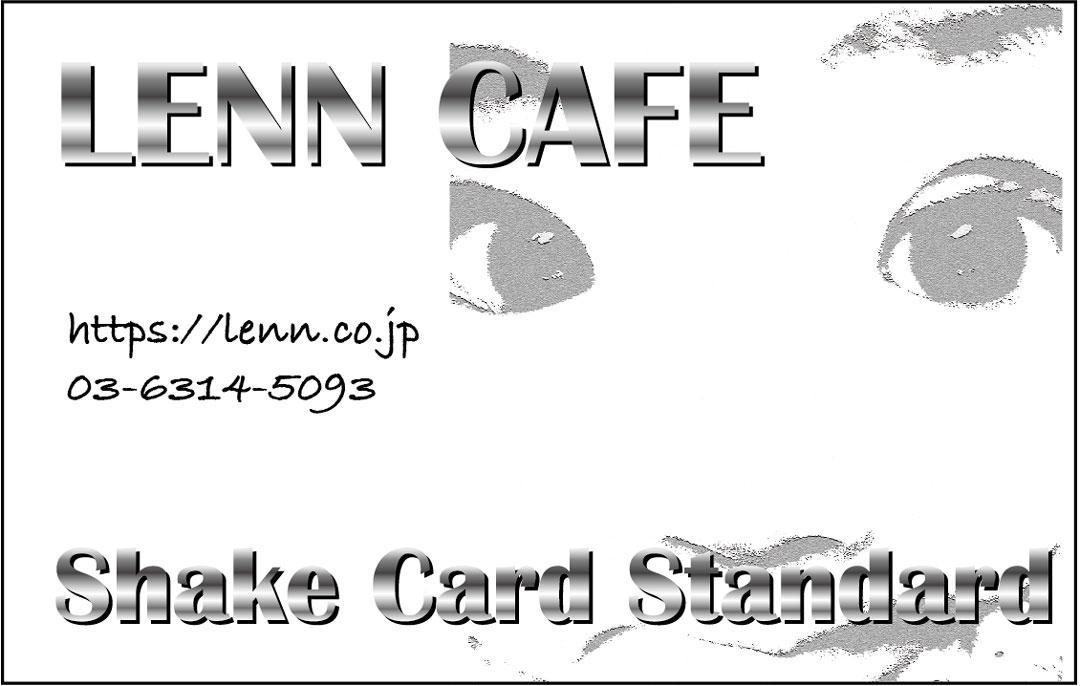 銀のシェイクカード(Shake Card Silver)-LENN-CAFE(レンカフェ)「れんかふぇ・レンかふぇ」Special7