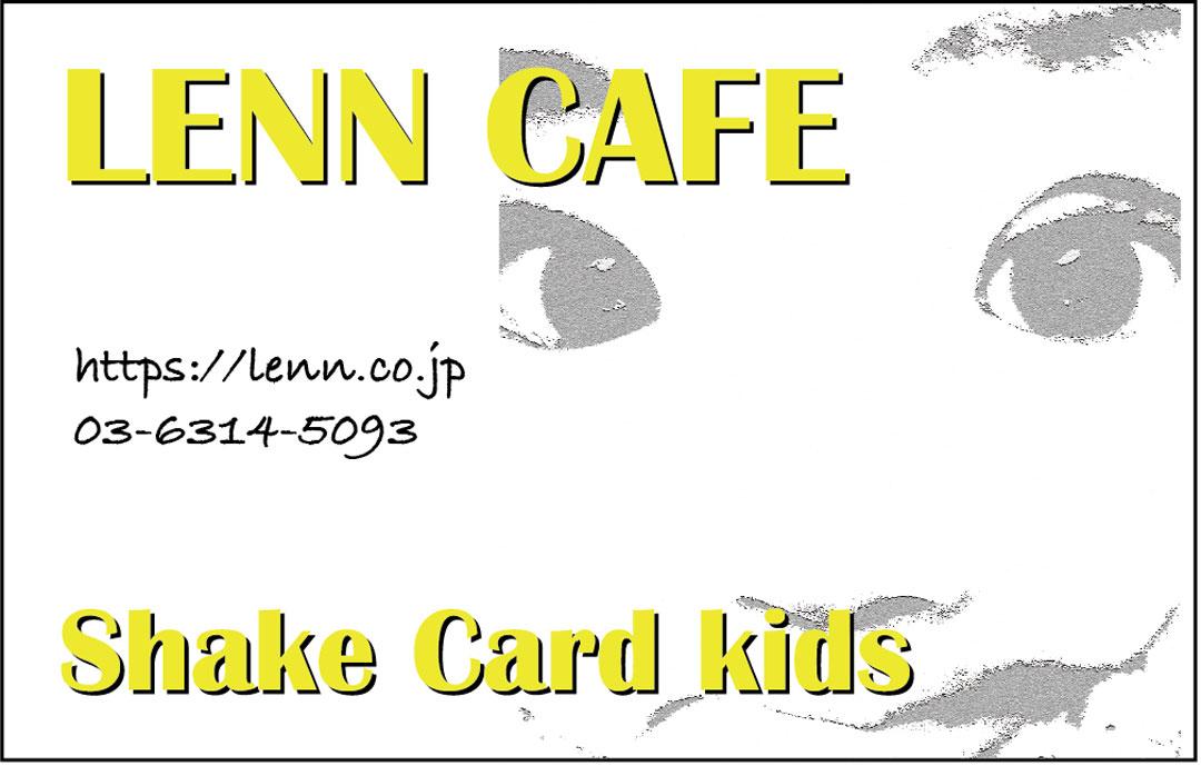 シェイクカードキッズ(Shake Card Kids)-LENN-CAFE(レンカフェ)「れんかふぇ・レンかふぇ」Special4