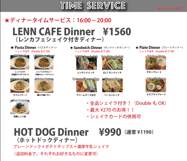 LENN CAFE(レンカフェ)Dinner Menu