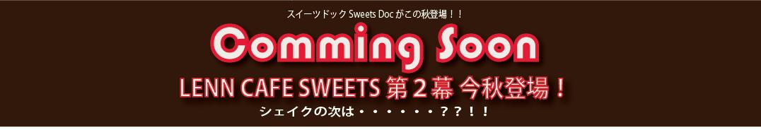 SWEETS DOG(スイーツドック)(れんかふぇ・れんカフェ)告知
