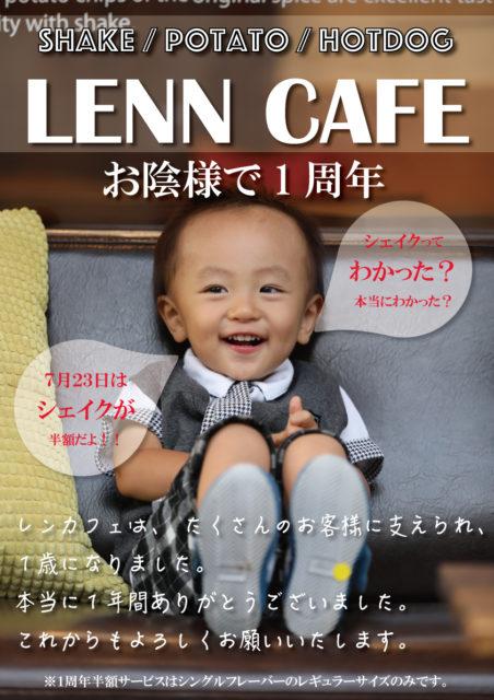 レンカフェ(LENN CAFE)1周年記念