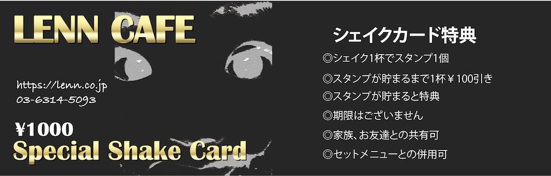 レンカフェプラチナシェイクカード(LENN CAFE Platinum Shake Card)」LENN CAFE4