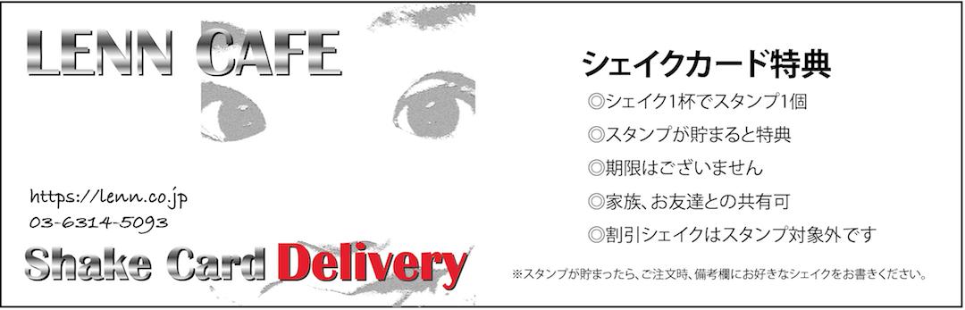 レンカフェデリバリーシェイクカード(LENN CAFE Delivery Shake Card)」LENN CAFE1