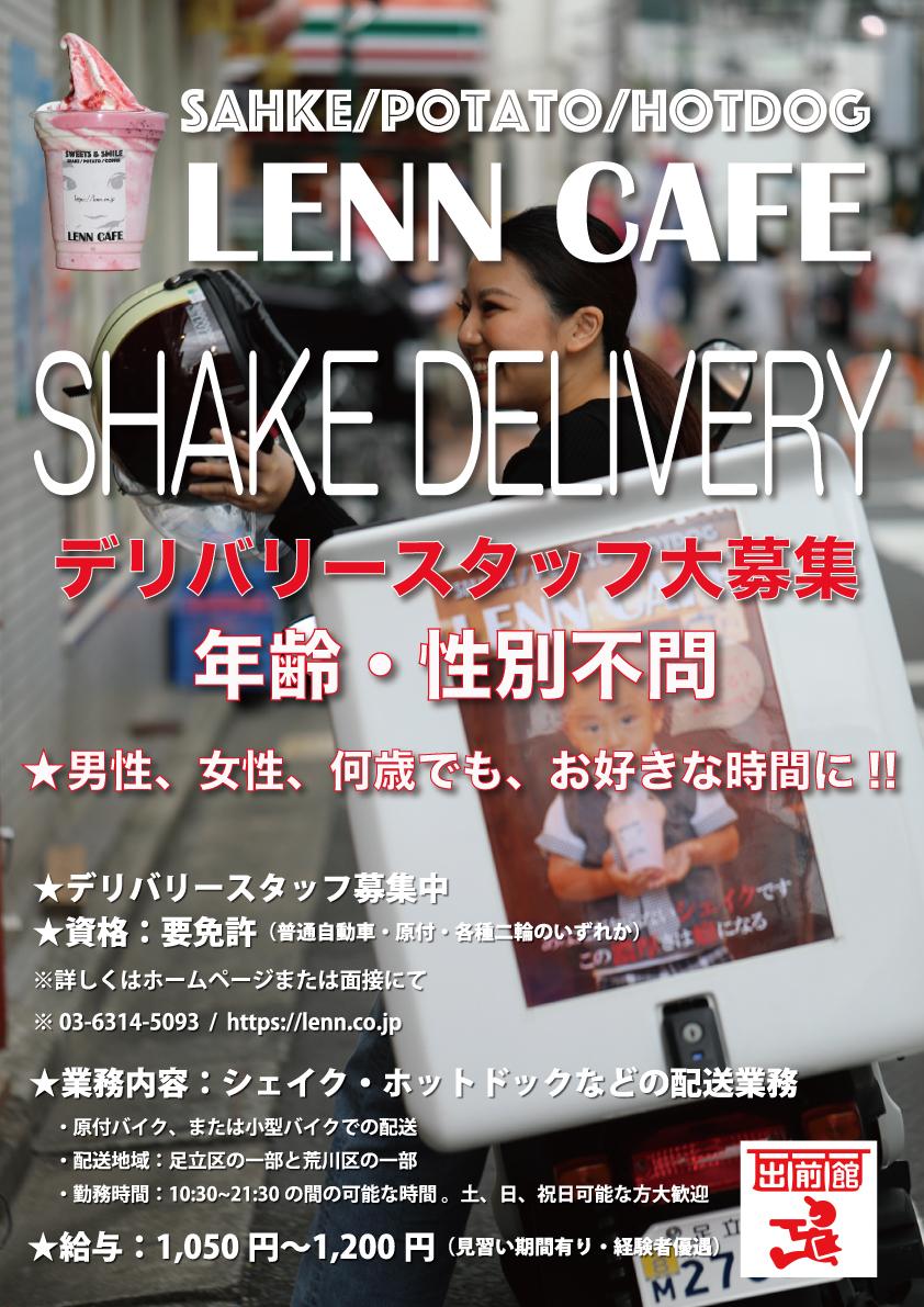 レンカフェ(LENN CAFE)Delivery STAFF