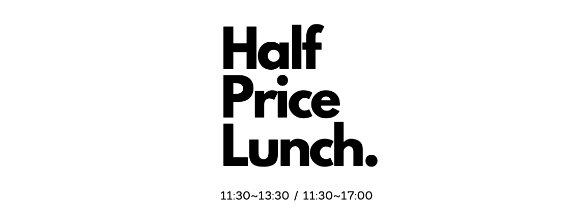 Half Price Lunch(半額ランチ)