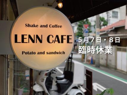 1年5月臨時休業「レンカフェ(LENN CAFE)」