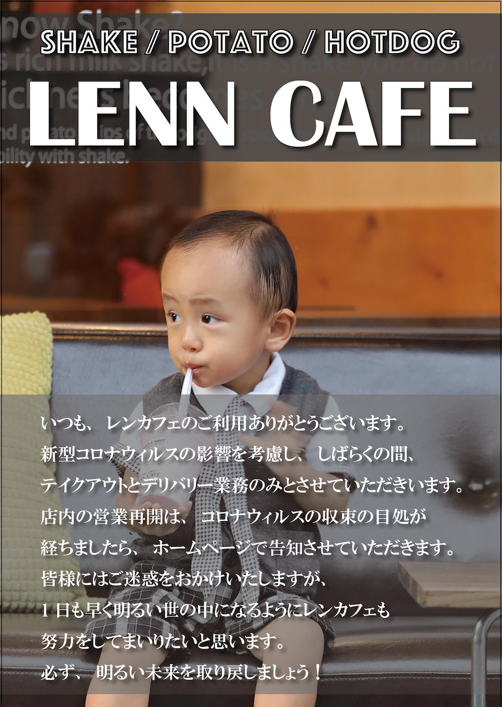 レンカフェ(LENN CAFE)営業告知