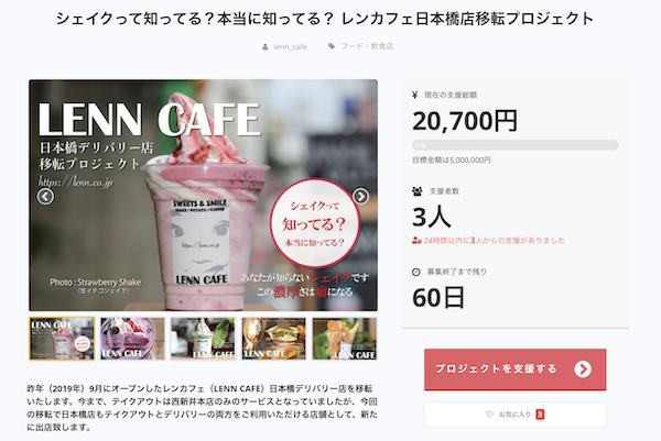 レンカフェ(LENN CAFE)クラウドファンディング