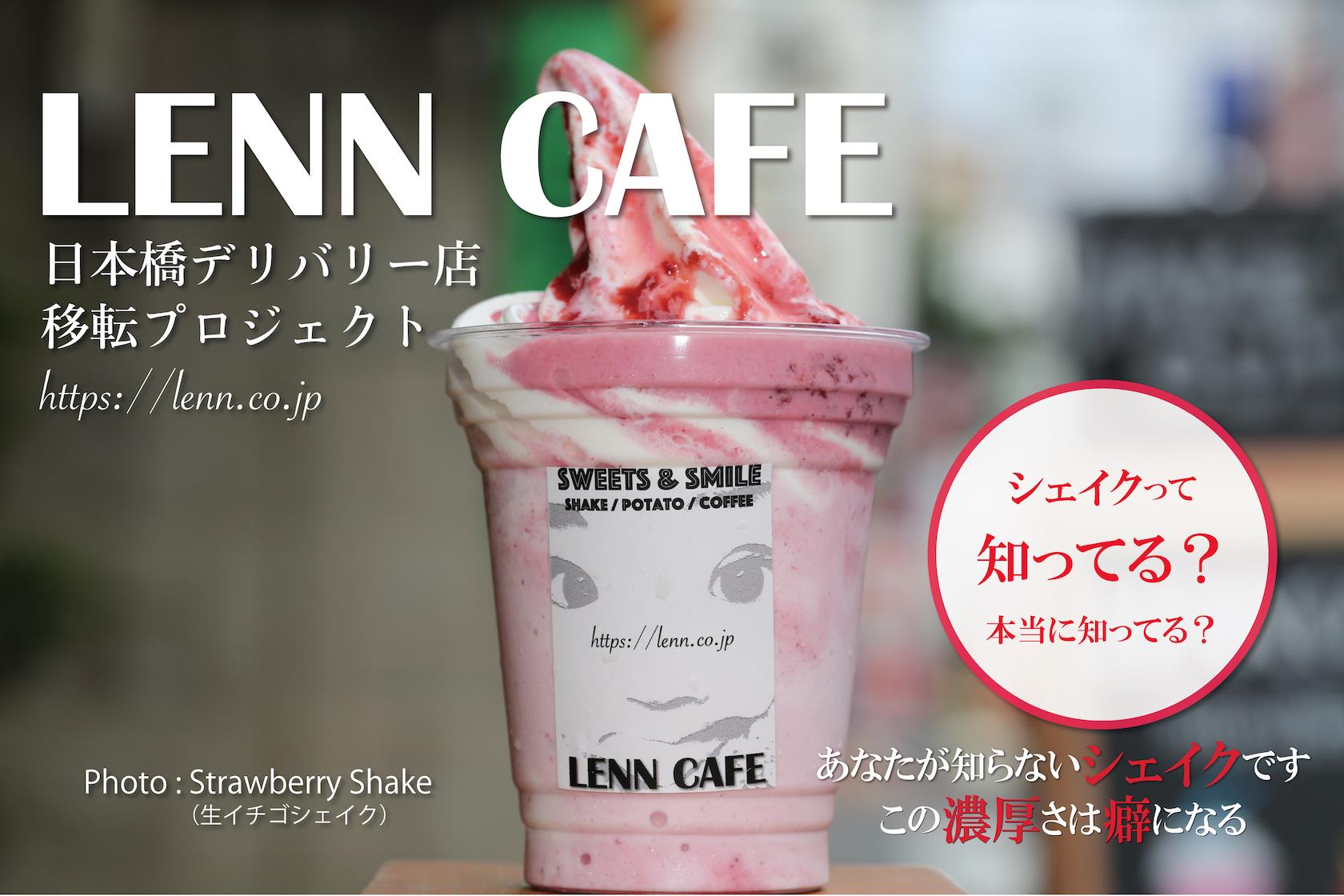 レンカフェ(LENN CAFE)日本橋店移転プロジェクト