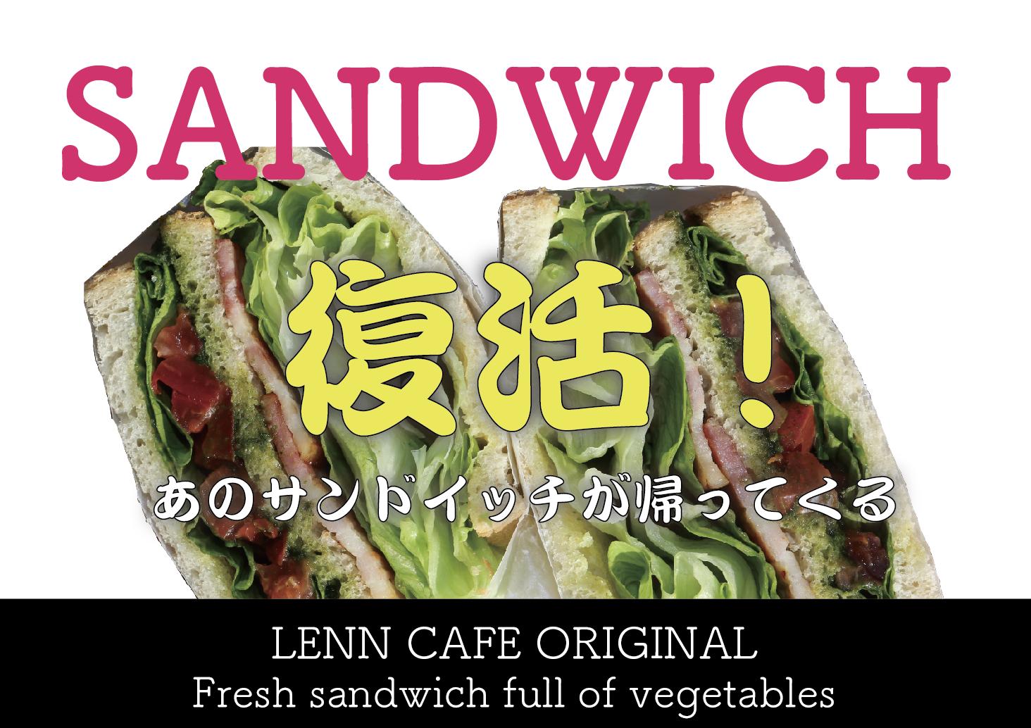 レンカフェ(LENN CAFE)サンドイッチ(Sandwich)復活!!