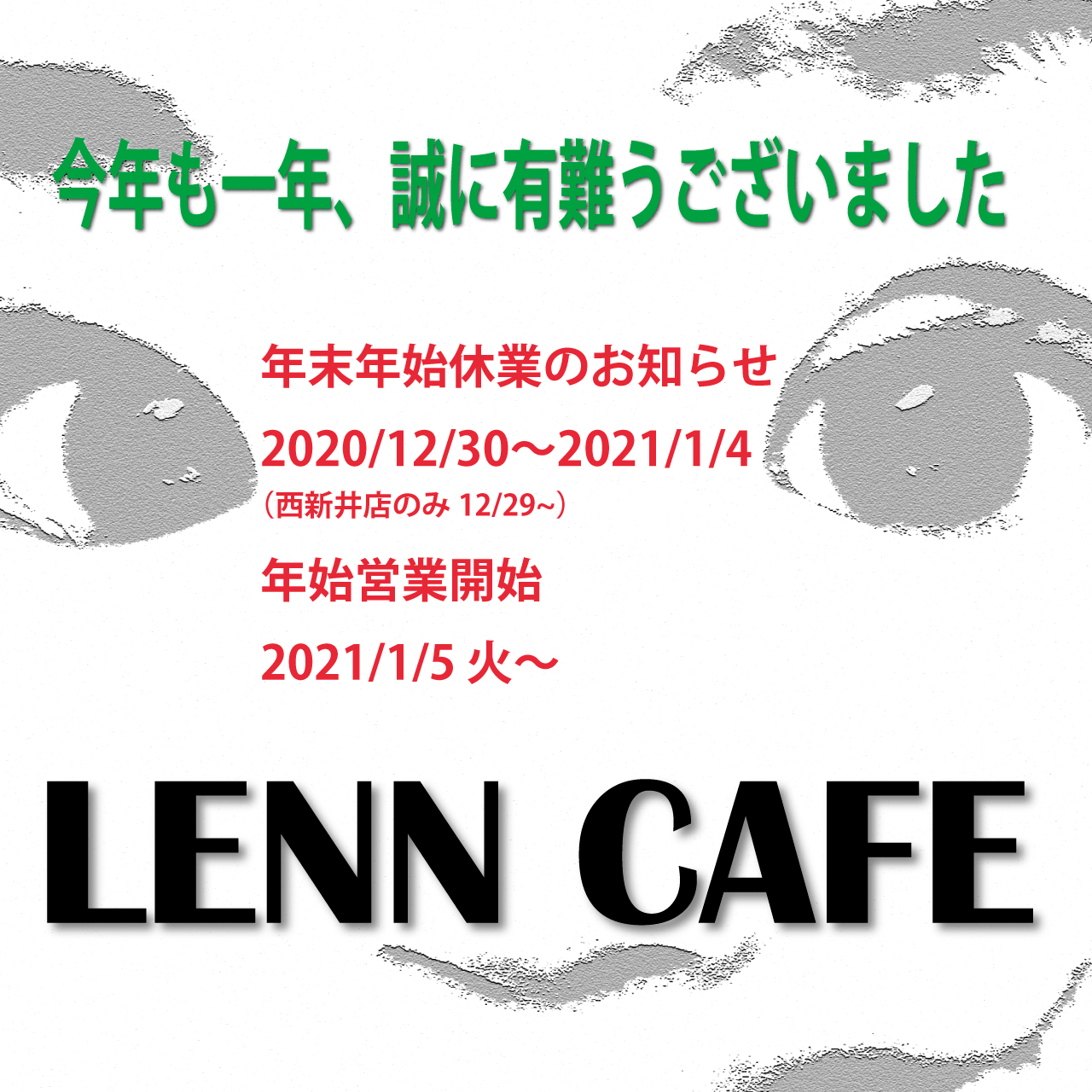 レンカフェ(LENN CAFE)年末年始2020-2021