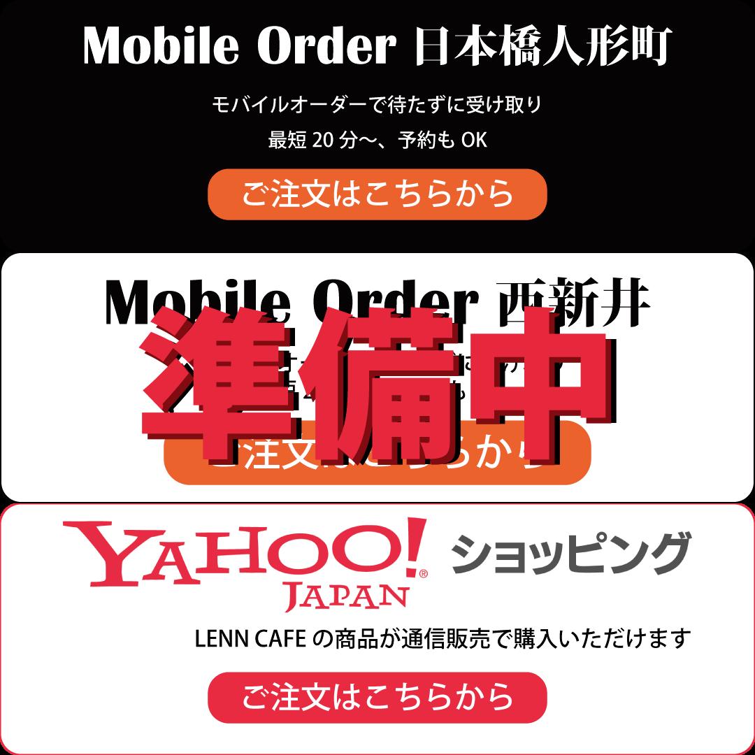 モバイルオーダー、yahooショッピング、準備中
