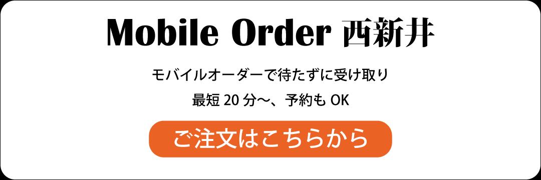 Mobile_Order_nishiarai モバイルオーダー西新井