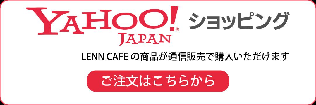 ヤフージャパン レンカフェ(LENN CAFE)通販サイト