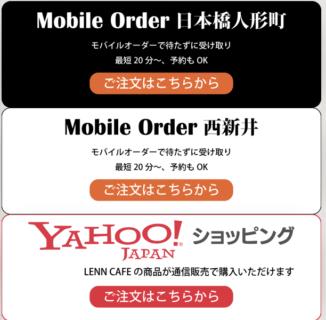 LENN CAFE(レンカフェ)モバイルオーダー_ネット通販