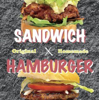 hamburger_sandwich ハンバーガー サンドイッチ スタート